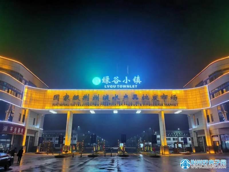 359亩国家级荆州淡水产品批发市场