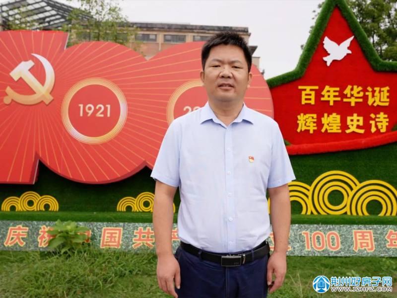 荆州城发物业支部书记、总经理  周国勇