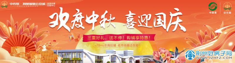 荆州中农联购铺享特惠 豪礼送不停!