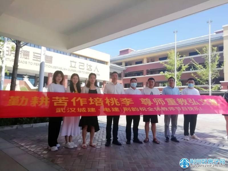 武汉城建·电建|荆韵 教师节