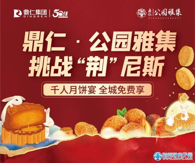 鼎仁公园雅集月饼宴