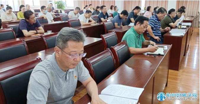 荆州市质安站月动员会