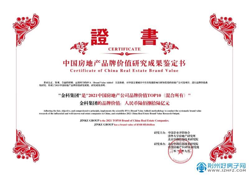 金科房地产价值证书