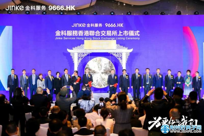 金科服务香港上市仪式图