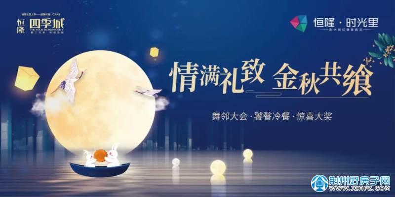恒隆四季城中秋图