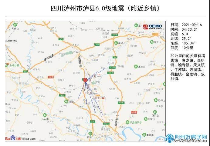 泸州地震图