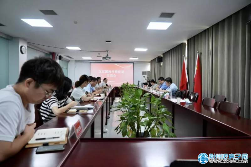 汉江国有资本投资集团考察交流