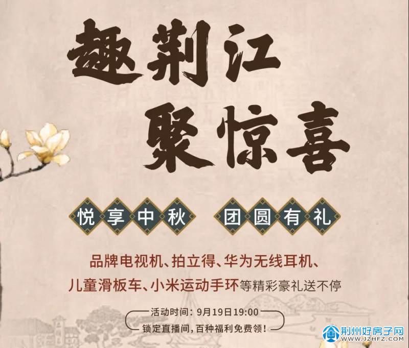 荆江之星宣传图