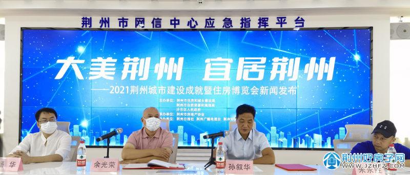 2021荆州城市建设成就暨住房博览会新闻发布会举行