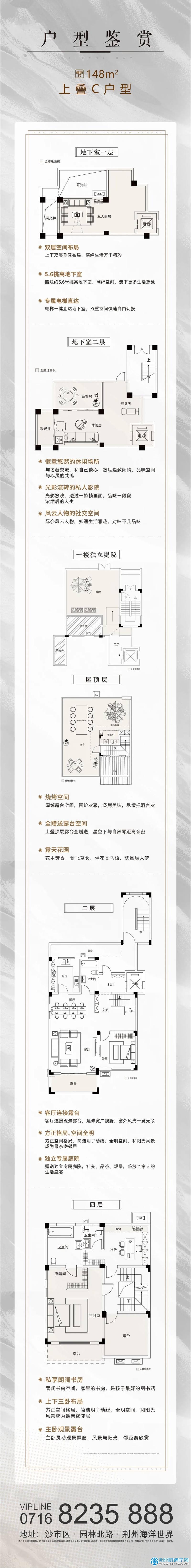 荆州海洋世界叠拼户型图