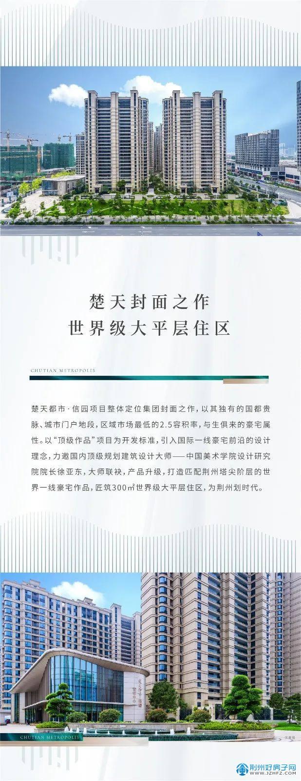 楚天都市信园|荆州首个300㎡奢装样板间耀世开放