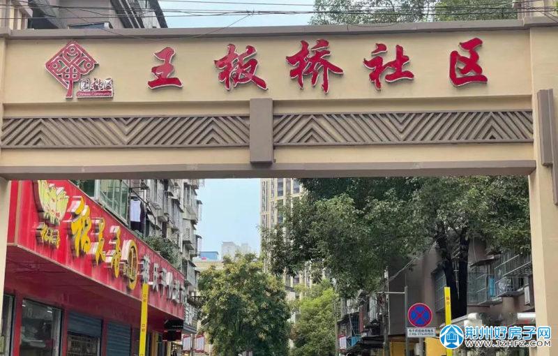 王板桥社区