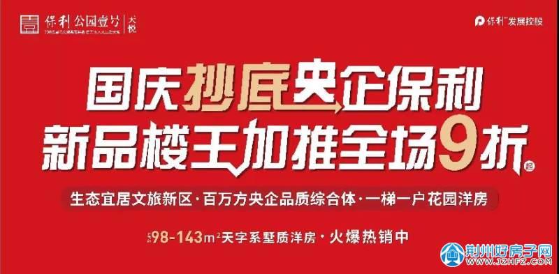 荆州保利·公园壹号宣传图