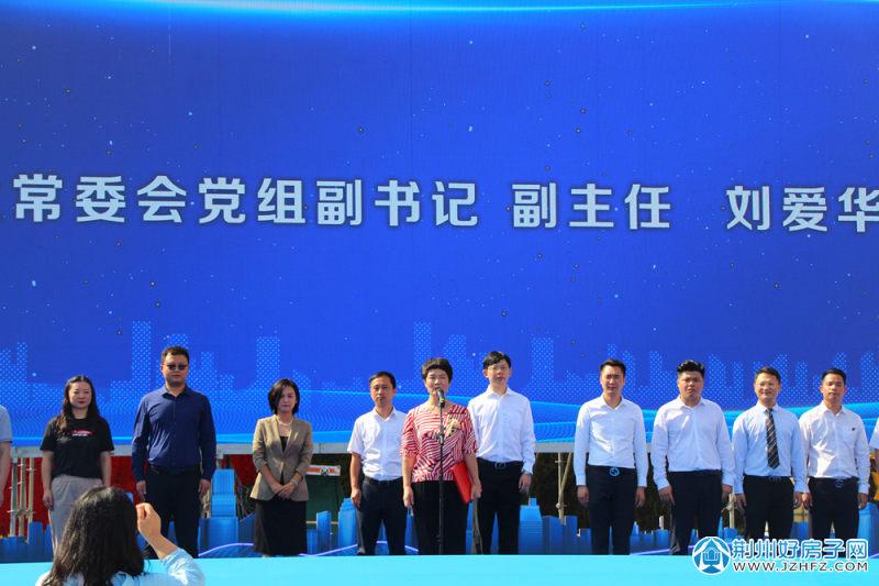 荆州市人大常委会党组副书记、副主任刘爱华