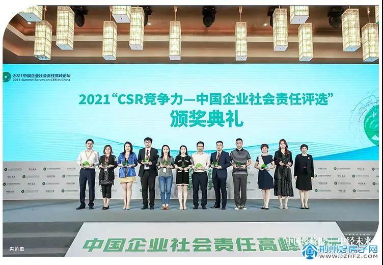 "2021CSR竞争力""年度ESG责任企业"""