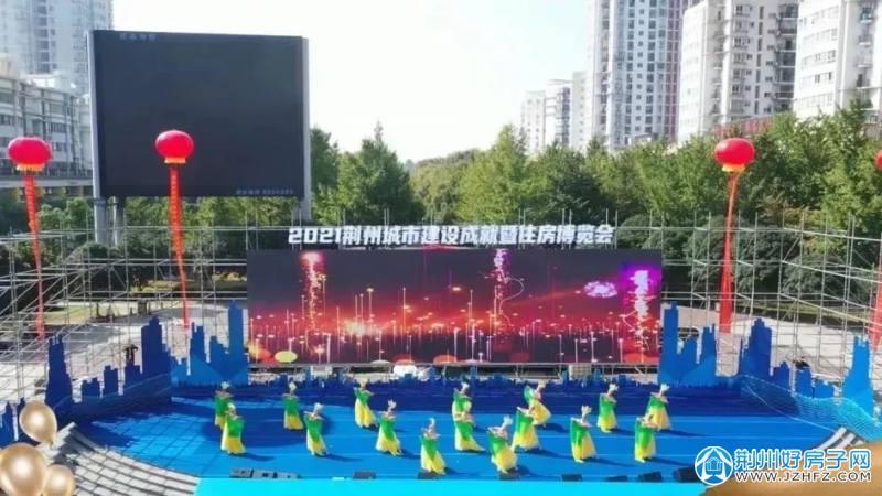 """""""大美荆州 宜居荆州""""2021荆州城市建设成就暨住房博览会"""