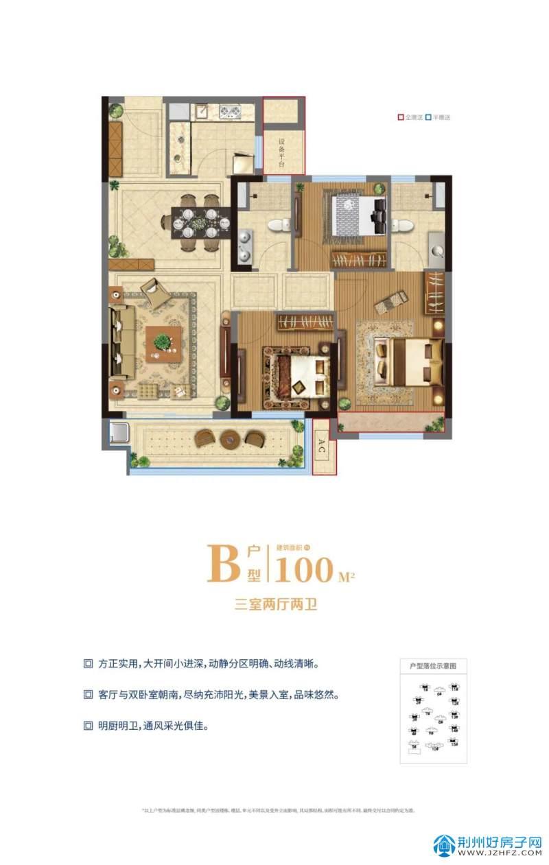 海棠湾户型图