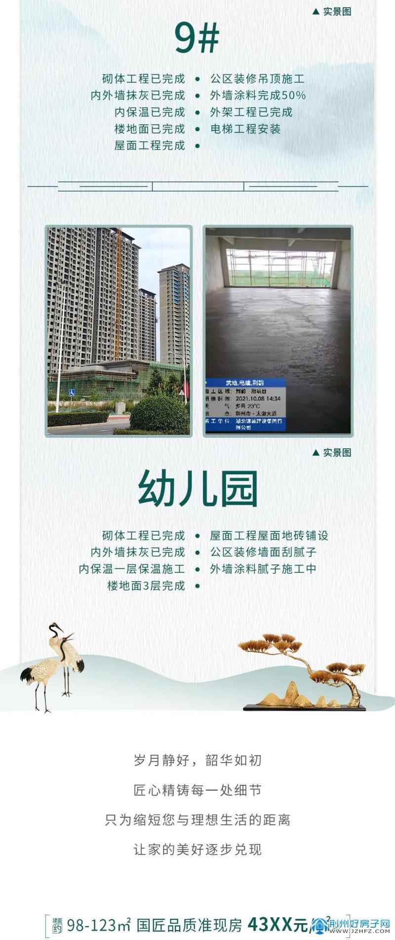 武汉城建电建荆韵 |10月项目进度 电梯安装
