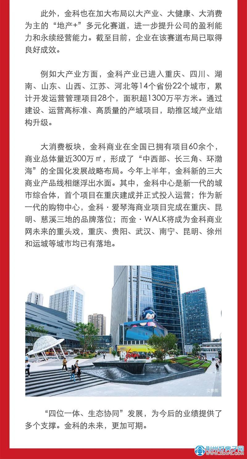 金科前三季度回款率超95%,中秋、国庆双节销售130亿