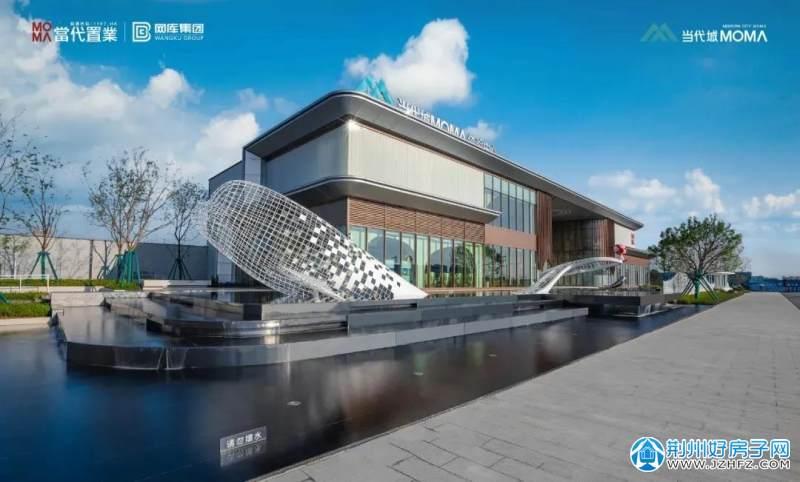 荆州当代城MOMA