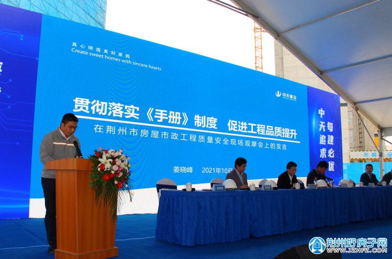荆州市房屋市政工程质量安全现场观摩会在交投明珠府举行