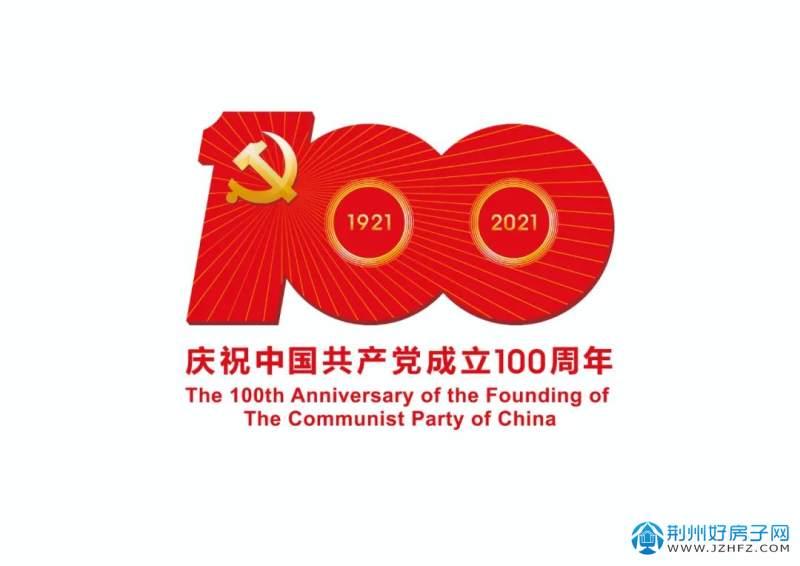中国共产党成立100年