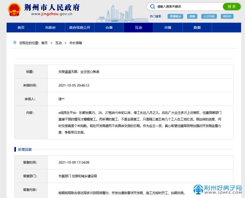 荆州市住建局对东都怡景25、26、27#楼停工问题的回复