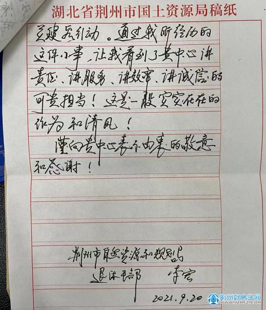 多年前账户余额尽数返还 荆州住房公积金中心为民办实事获赞