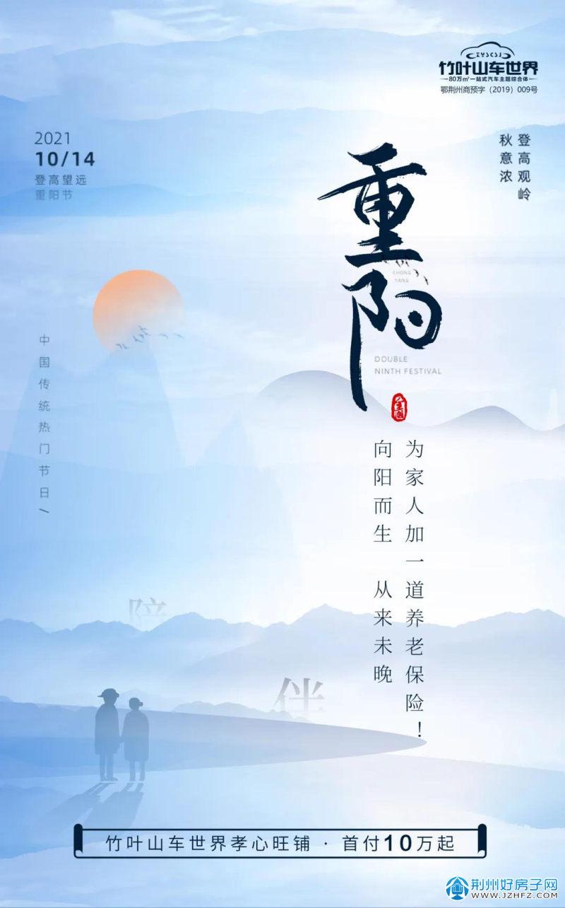 竹叶山车世界重阳节