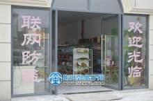 已开业的超市