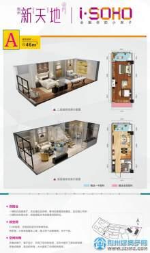荆州新天地上街SOHO-A户型