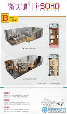 荆州新天地上街SOHO-B户型