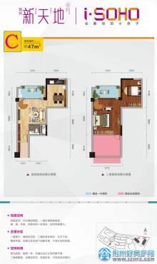 荆州新天地上街SOHO-C户型