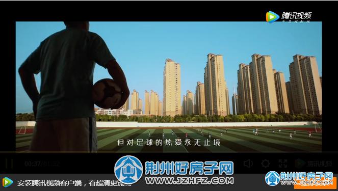 荆州世界杯宣传片