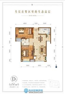 D戶型87㎡兩室兩廳一衛