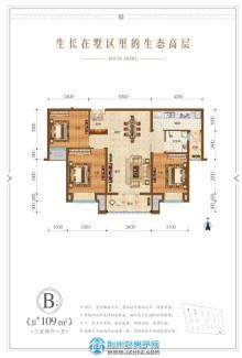 B戶型109㎡三室兩廳一衛
