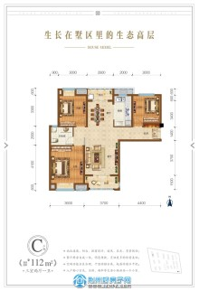 C戶型112㎡三室兩廳一衛