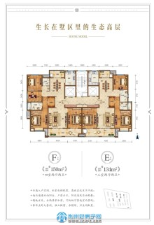 E戶型134㎡三室兩廳兩衛&F戶型150㎡四室兩廳兩衛