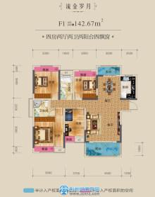 142.67㎡四室两厅两卫边套F1户型