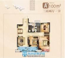 荆州吾悦广场100㎡三室两厅一卫A1户型