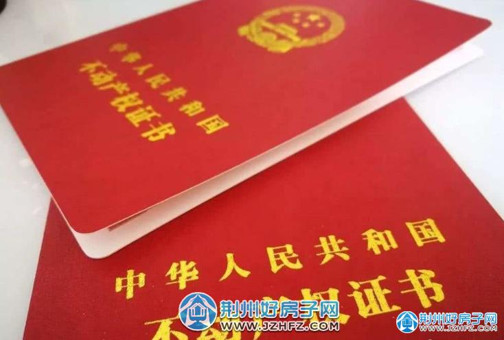 荆州不动产登记新变化