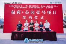 7月13日荆州2019群星演唱会暨保利公园壹号产品发布会签约仪式