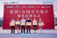 7月13日荆州2019群星演唱会暨保利公园壹号产品发布会媒体授牌仪式