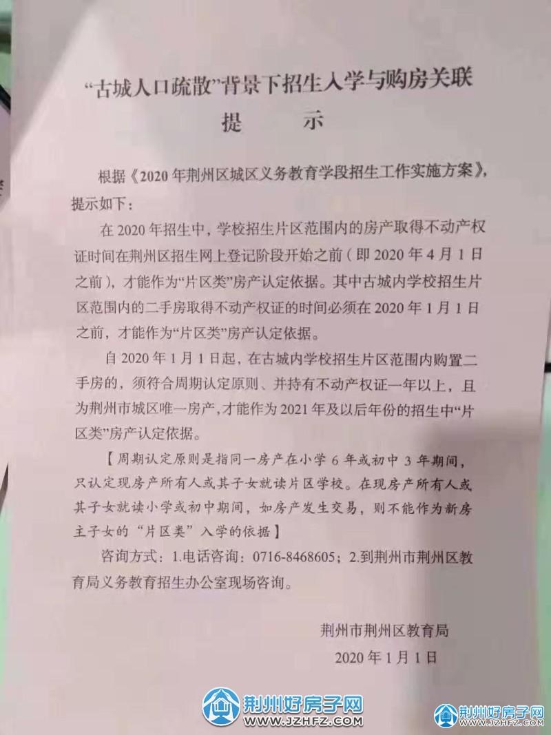 2020年荆州城区中小学招生
